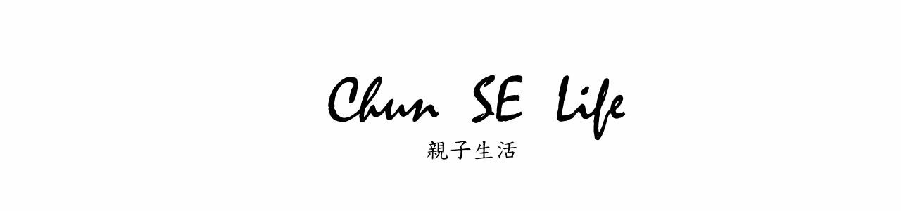 Chun SE Life親子生活